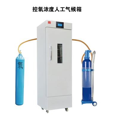 控氧培养箱